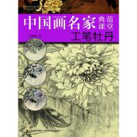 中国画名家典范课堂―工笔牡丹