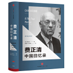 费正清中国回忆录