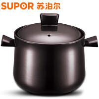 [当当自营]SUPOR苏泊尔新陶养生煲TB45A1(深汤煲)