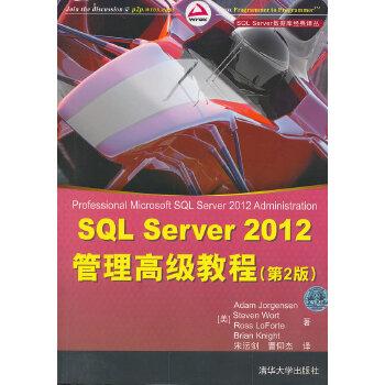 SQL Server 2012 管理高级教程
