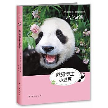 豆子粘贴画图片大全 动物熊猫