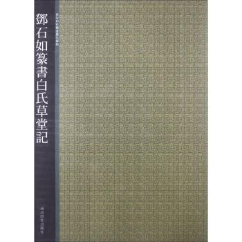 邓石如篆书白氏草堂记/西泠印社精选历代碑帖