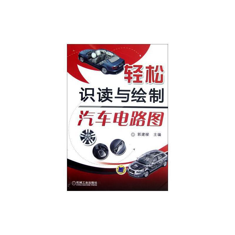 轻松识读与绘制汽车电路图 正版 郭建梁书籍 科技 机械工业