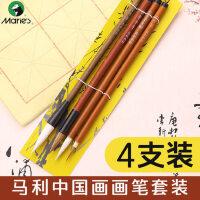 马利G1324 中国画套装画笔 马利颜料画材 毛笔 狼毫国画笔 国画套装笔文房四宝