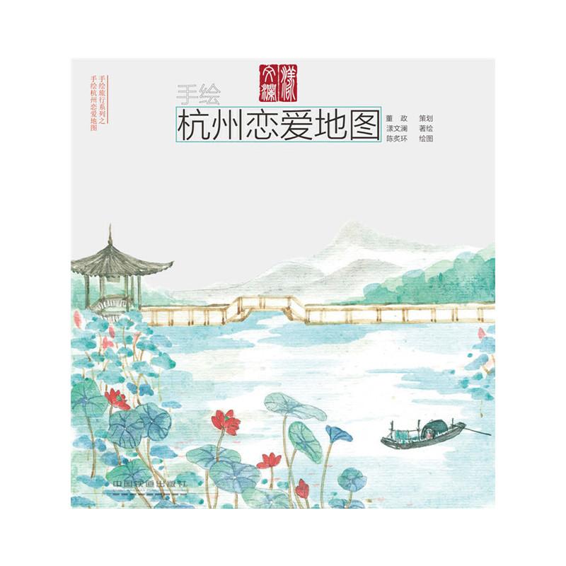 《手绘杭州恋爱地图》漾文澜