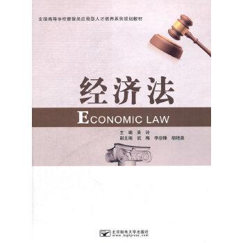经济法_经济法