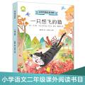 一只想飞的猫美绘注音版 统编小学语文教材二年级上快乐读书吧指定阅读