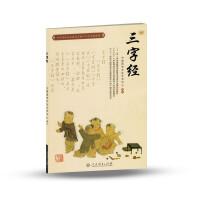 三字经(中国传统文化教育全国中小学实验教材)