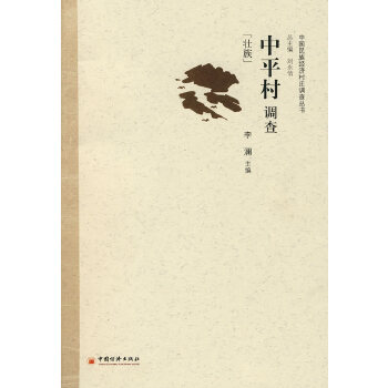 【旧书二手书9成新】中平村调查