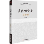 """淡然的智者――蒋梦麟  (""""遇名利多谦让,遇责任勇担当""""的一代教育大师的艰辛旅程。)"""