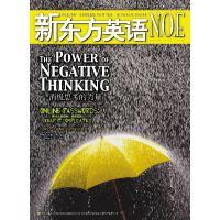《新东方英语》2013年4月号(电子杂志)(电子书)