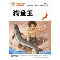 狗鱼王―百年中国儿童文学