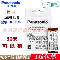 【支持礼品卡+包邮】Panasonic/松下 HHR-P105C/1H 电话机充电电池 高性能2.4伏镍氢电池 稳定性强1粒装