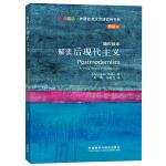 解读后现代主义(斑斓阅读.外研社英汉双语百科书系典藏版)