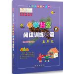 小学语文阅读训练80篇五年级(白金版)