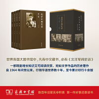 北洋军阀史话(全四册)(精装)