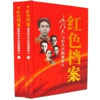 红色档案-毛泽东与中共早期领导人(上下册)  毛泽东传记/选集/交往实录/精装16开2册 正版书籍