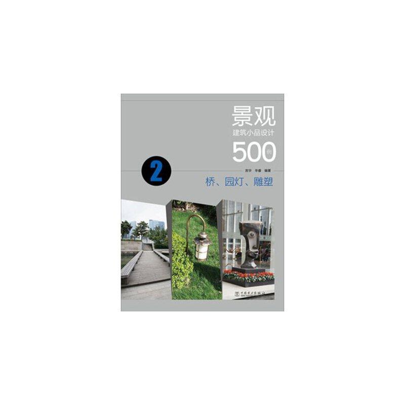景观建筑小品设计500例:桥,园灯,雕塑