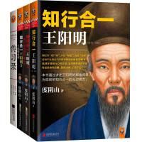 知行合一王阳明大全集(1+2+3+传习录,套装共4册)