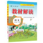 17春 教材解读 小学语文四年级下册(人教版)
