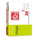 台湾旅行2册套装