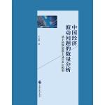中国经济波动问题的数量分析
