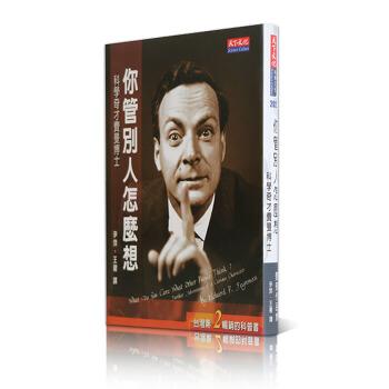 feynman) 天下文化出版