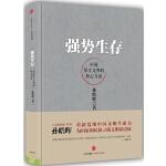 【当当定制】强势生存:中国原生文明的核心力量