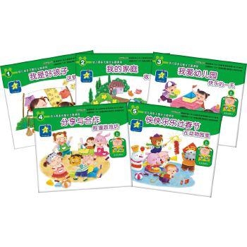 《幼儿园多元整合主题课程:中班上册(套装共5册)》