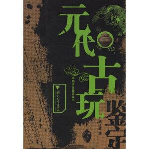 元代古玩鉴定――中国古玩鉴定丛书