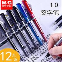 晨光文具AGPA2501/AGP13604 中性笔拔插式 大笔画签字笔 1.0mm黑水笔