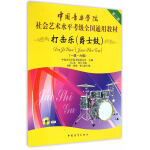 中国音乐学院社会艺术水平考级全国通用教材 打击乐(爵士鼓)(一级~六级)