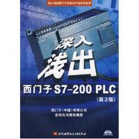 深入浅出:西门子S7-200PLC(第3版)(附光盘) 西门子(中国)有限公司自动化驱动集团著 9787811241150 北京航空航天大学出版社