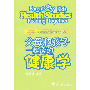 父母和孩子一起读的健康学