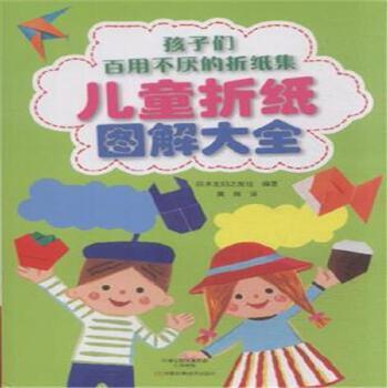 《儿童折纸图解大全-孩子们百用不厌的折纸集》本社