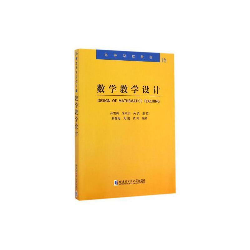 数学教学设计(高等学校教材) 孙雪梅//朱维宗//吴波//康霞//杨静梅等