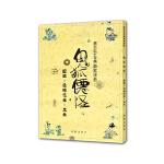 蔡志忠古典幽默漫画 鬼狐仙怪 醉狐·乌鸦兄弟·龙女