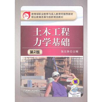 《土木工程力学基础 第2版》(张文华.)【简介