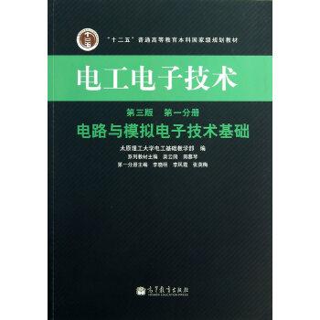 《电工电子技术(第三版)(第一分册)--电路与模拟电子