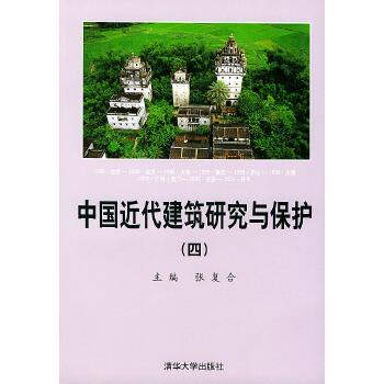 中国近代建筑研究与保护  四