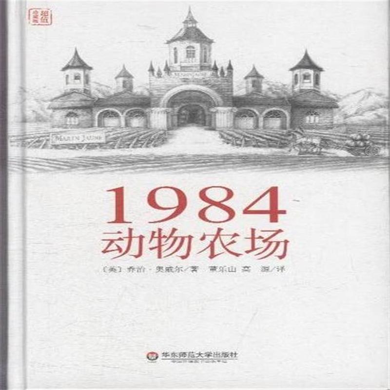 《1984动物农场-超值珍藏版》奥威尔