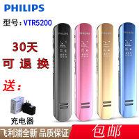 【满减优惠多+支持礼品卡包邮】Philips飞利浦 VTR5200 8G 录音笔 高清降噪 学习会议 商务办公 可扩卡
