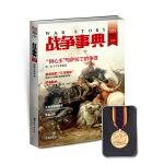 战争事典028(1图书+1奖章)