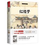 红楼梦:青少版 作家出版社全新出版 四大名著 中国古代小说的巅峰之作,绝世不朽的名著经典