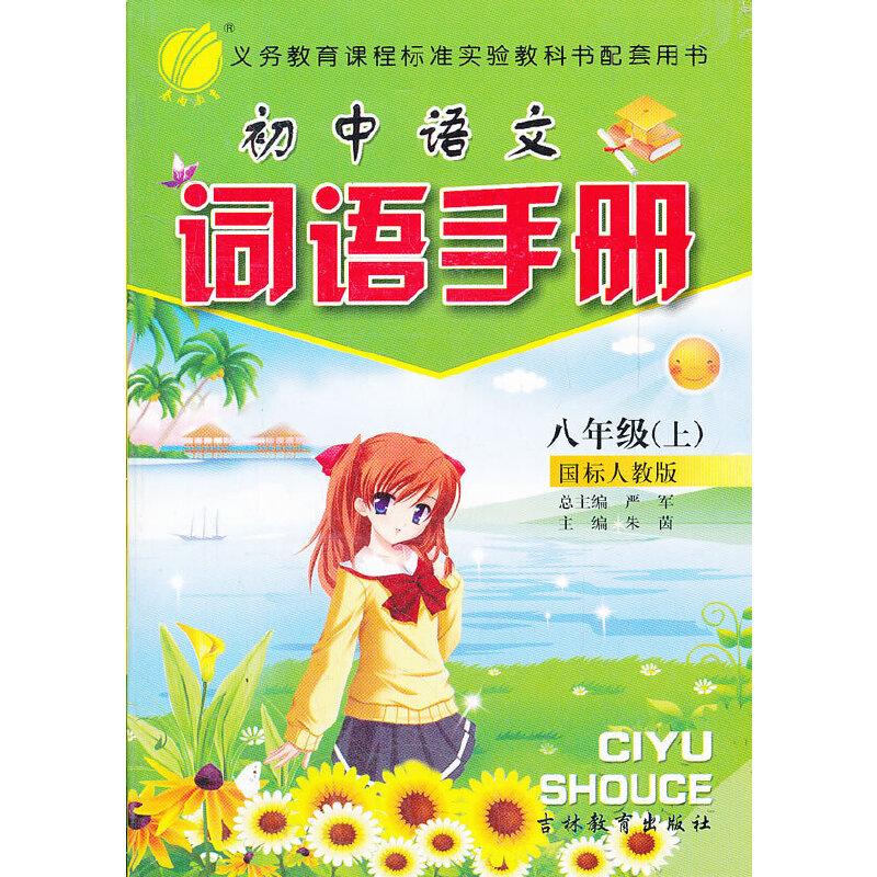 《八人教(上)年级常规版/初中词语国标语文(20手册v人教初中部图片