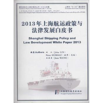 2013年上海航运政策与法律发展白皮书 林江,(澳)彼得・马瑞(Peter Murray),王亚男 主编;於世成 丛书主编