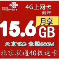 联通3G 极速上网卡 北京本地套餐 50包5G流量 漫游600M 600元资费 联通极速卡
