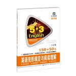 八年级 英语完形填空与阅读理解 150+50篇 53英语完形填空与阅读理解系列图书 2017版