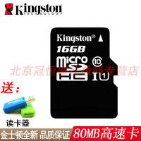 【支持礼品卡+送读卡器包邮】Kingston金士顿 TF卡 16G Class10 80MB/s 闪存卡 16GB 手机内存卡 Micro SD卡 相机 录音笔 数码相机 平板电脑 行车记录仪 高速卡 SDHC 储存卡