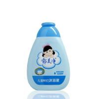 郁美净儿童鲜奶沐浴液沐浴露200g 鲜奶 温和滋养
